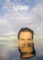 Капитал Light, брой 29
