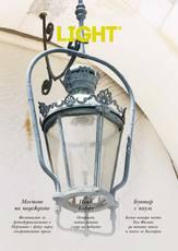 Капитал Light, брой 34