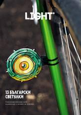 Капитал Light, брой 39