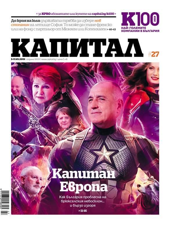 корица на Капитал - брой 27