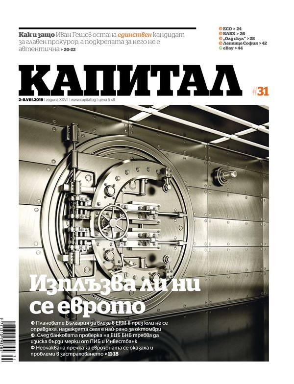корица на Капитал - брой 31