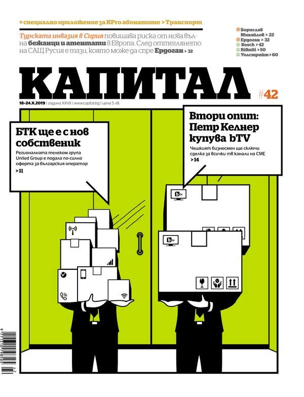 корица на Капитал - брой 42