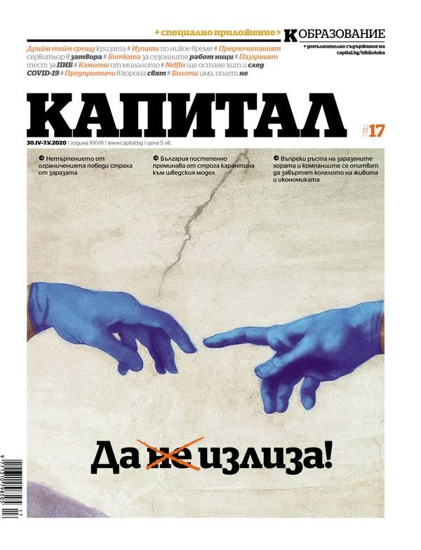 корица на Капитал - брой 17