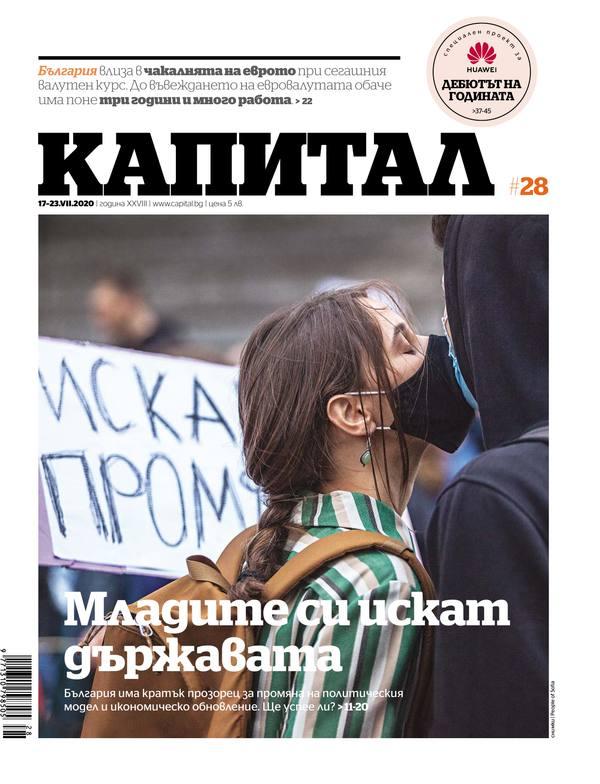 Младите си искат държавата