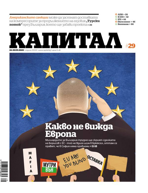 Какво не вижда Европа