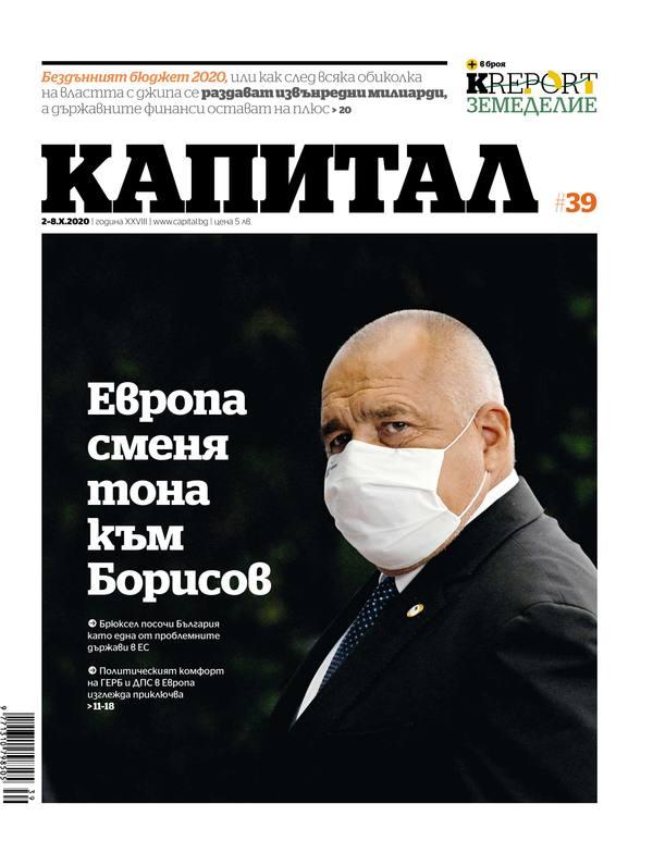 Европа сменя тона към Борисов