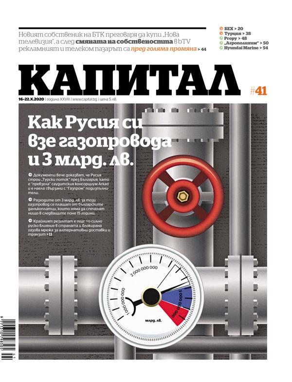 Как Русия си взе газопровода и 3 млрд. лева