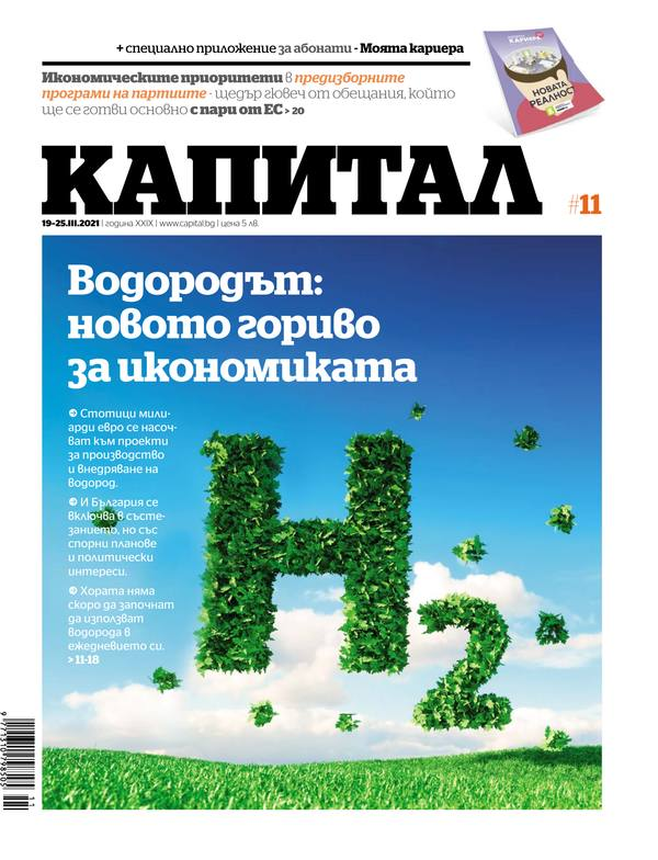 Водородът: новото гориво за икономиката