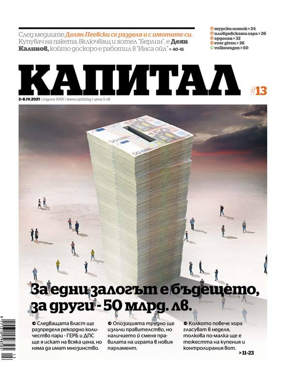 Изборите: Идва ли краят на монопола