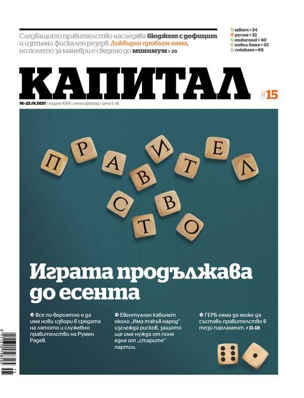 Новият парламент: Политиката ще кипи до есента
