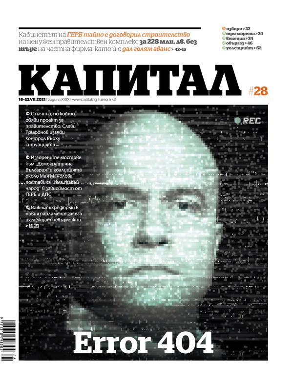 Първо правителство, първа засечка: до какво доведе грешката на Слави Трифонов