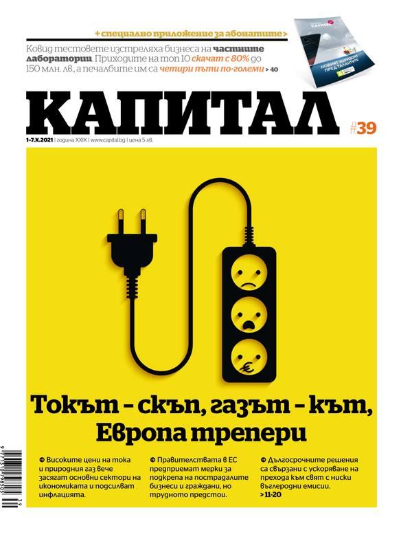 Токът - скъп, газът - кът. Европа трепери.