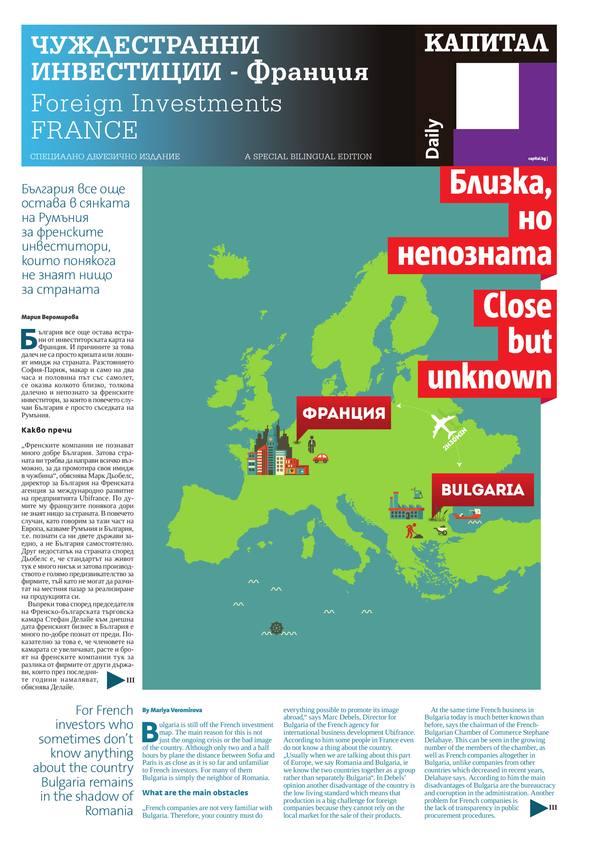 Чужди инвестиции Франция