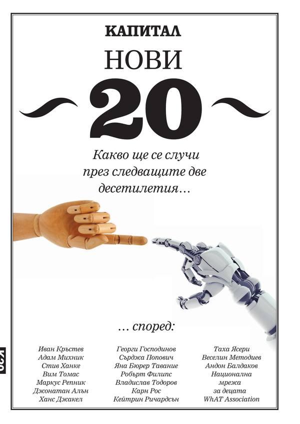 Нови 20