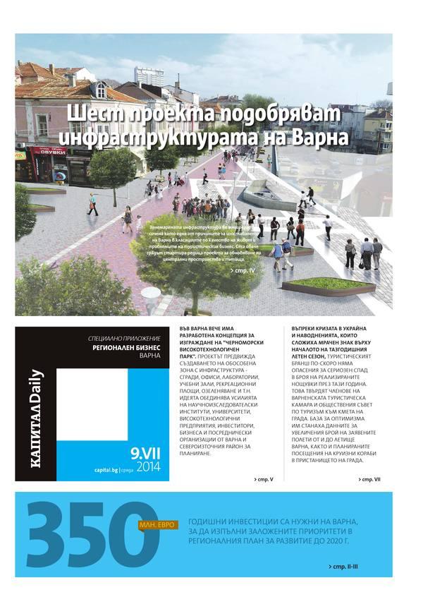 Регионален бизнес Варна