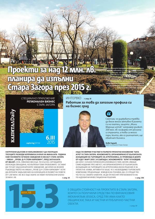 Регионален бизнес Стара Загора