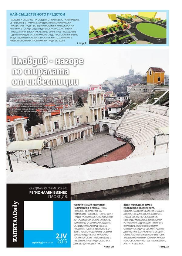 Регионален бизнес Пловдив
