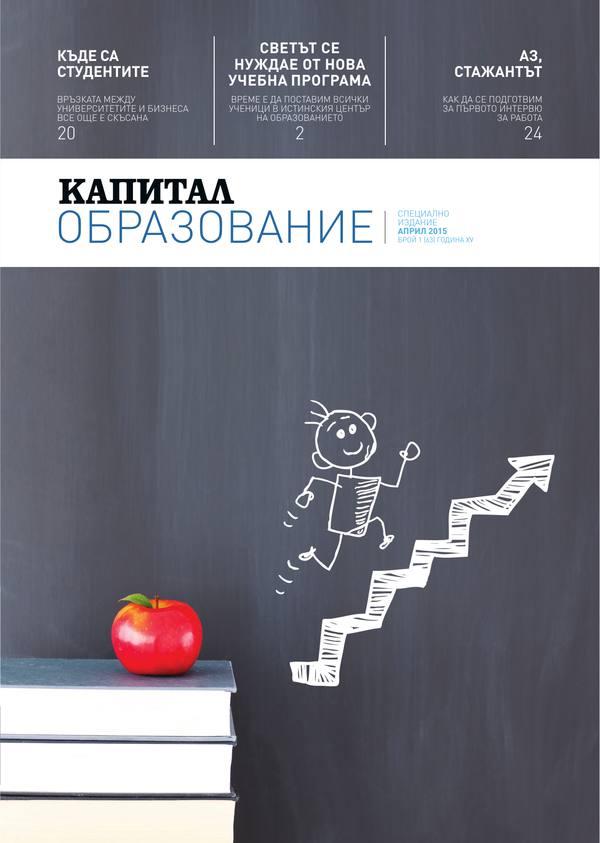 Новото образование