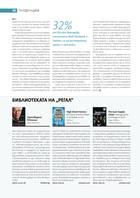 страница 40