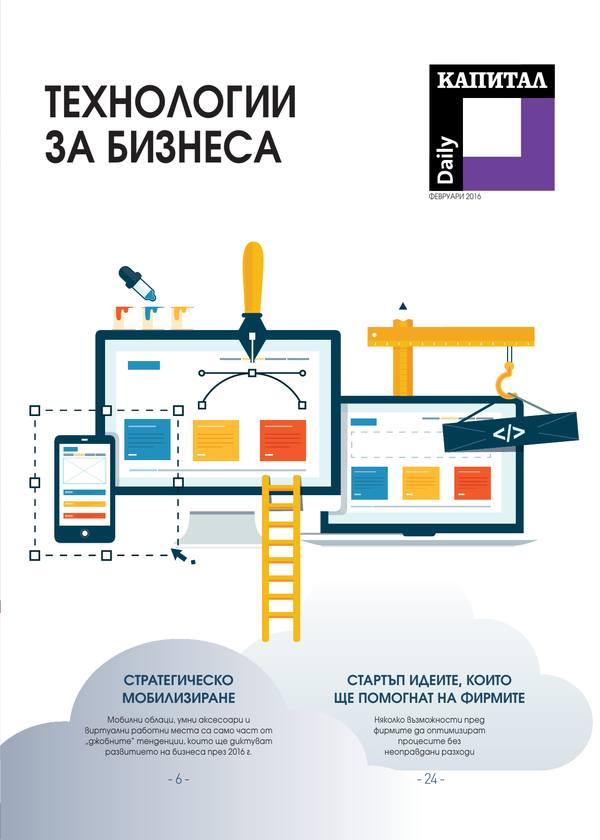 Технологии за бизнеса