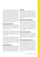 страница 55