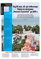 Регионален бизнес Варна, Шумен