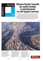 Регионален бизнес Велико Търново
