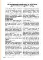 страница 138