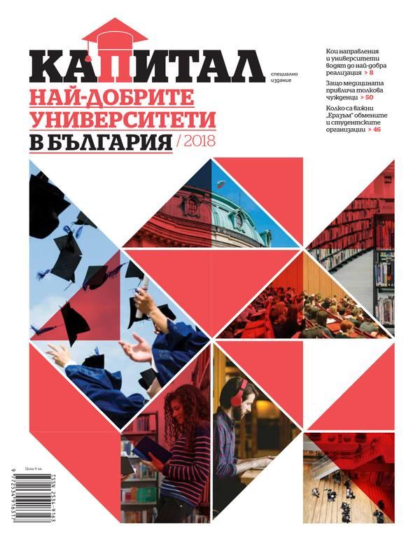 Най-добрите университети в България