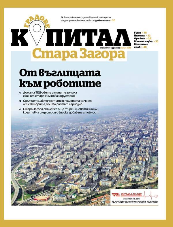 Капитал градове: Стара Загора