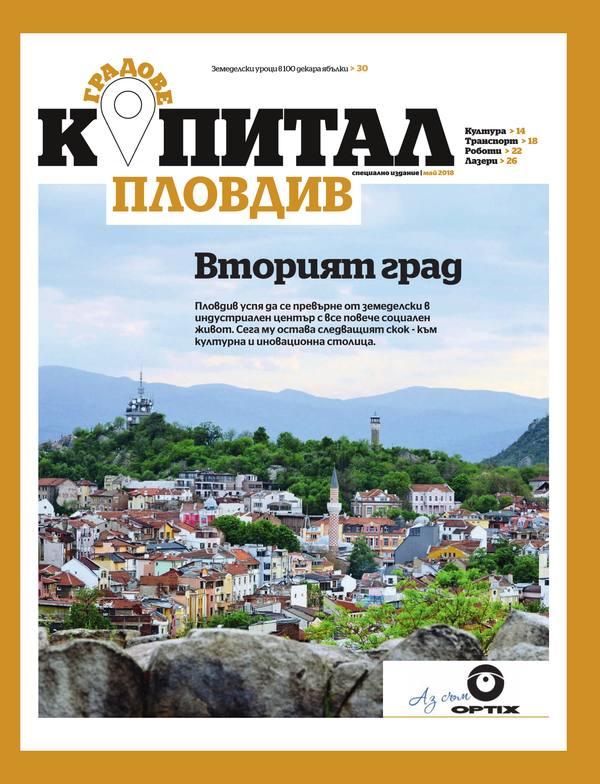 Капитал градове: Пловдив
