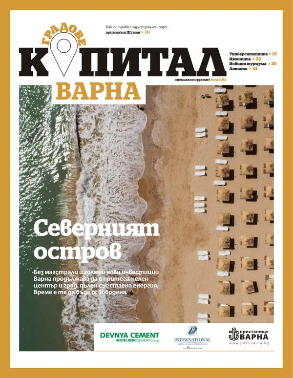 Капитал градове: Варна