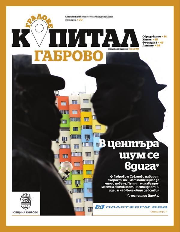 Капитал градове: Габрово