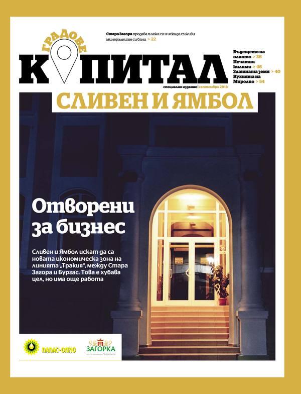 Капитал градове: Сливен, Ямбол