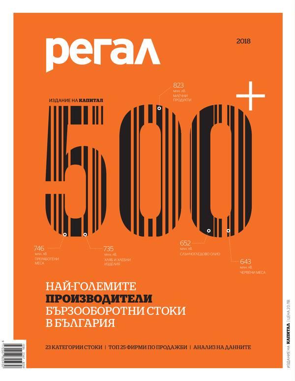 Регал 500