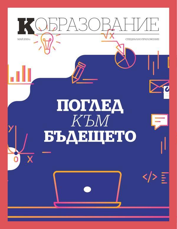 корица на Образование - поглед към бъдещето