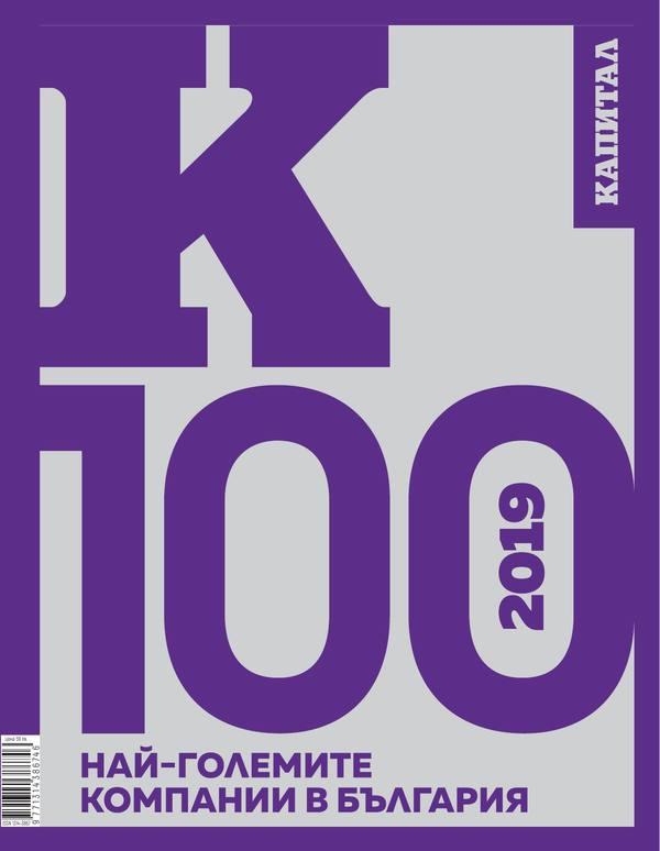 корица на K100: Най-големите компании в България