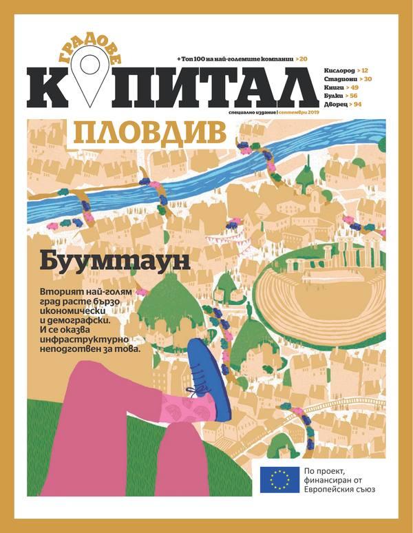 корица на Капитал градове: Пловдив