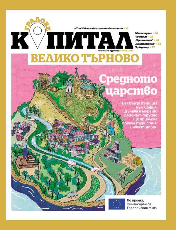 корица на Капитал градове: Велико Търново