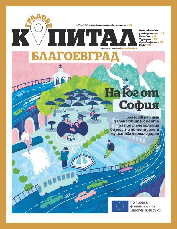 Капитал градове: Благоевград