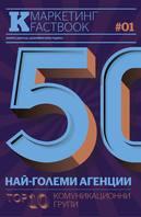 КМаркетинг Factbook