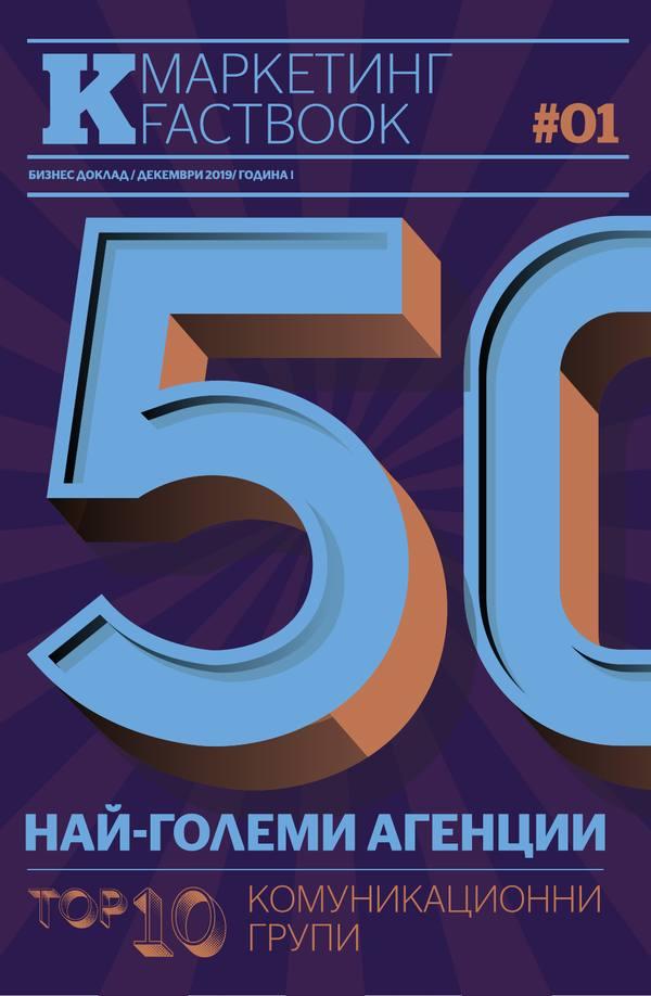 корица на КМаркетинг Factbook