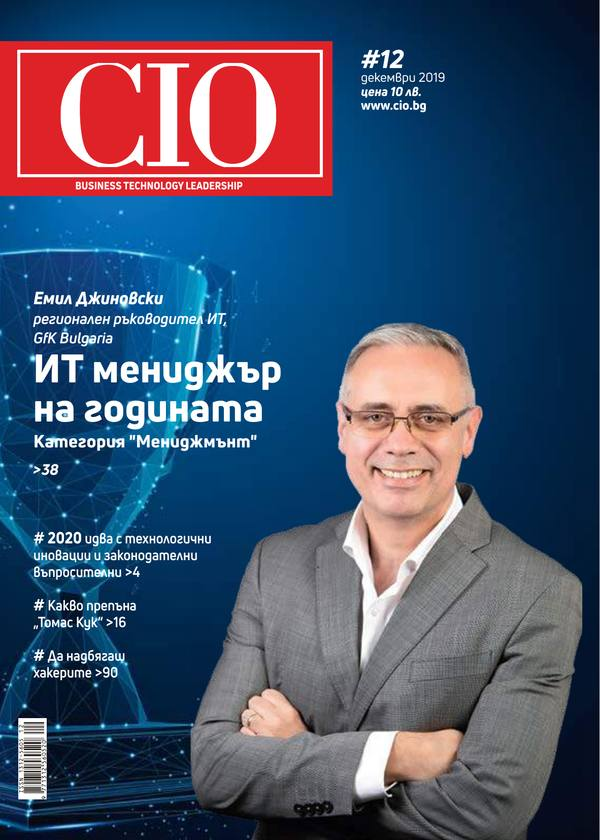 CIO #12