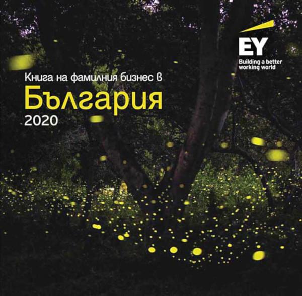 Книга на фамилния бизнес в България