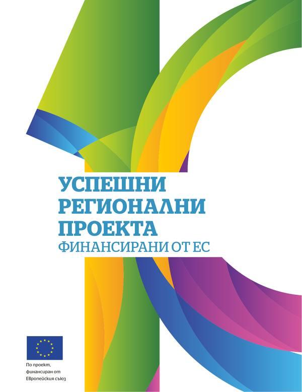 корица на Капитал градове: 10 успешни регионални проекта финансирани от ЕС