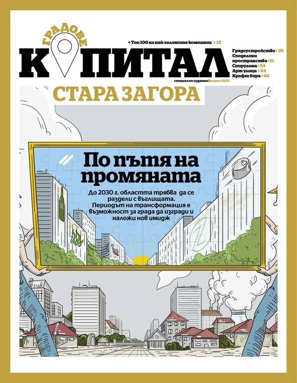 корица на Капитал градове: Стара Загора