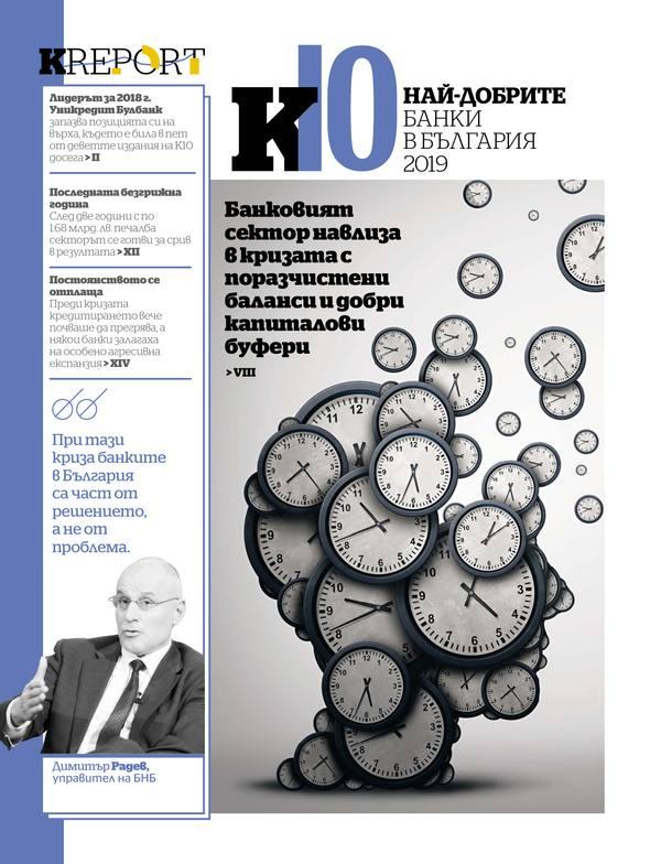 корица на К10 - Най-добрите банки в България