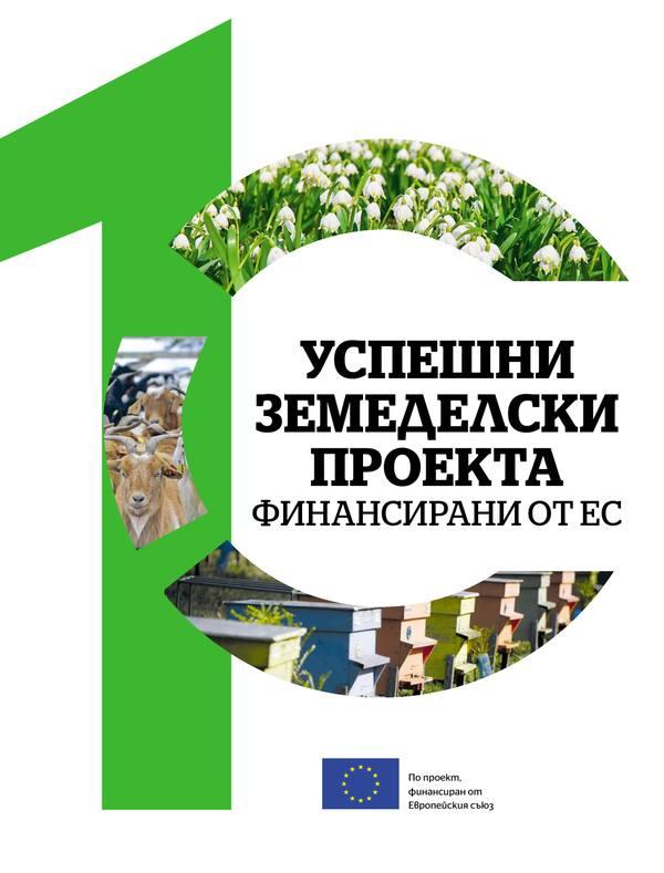 10 успешни земеделски проекта, финансирани от ЕС