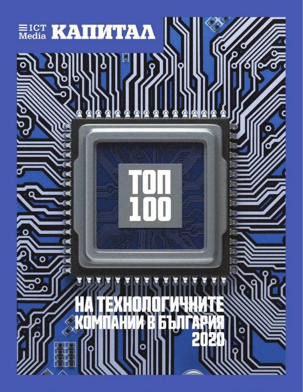 Топ 100 Технологични компании в България