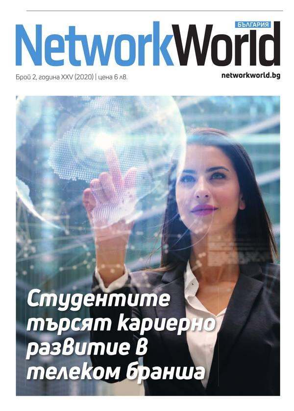 Networkworld, 2 брой 2020